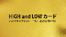 HIGH and LOW カード   (extra)